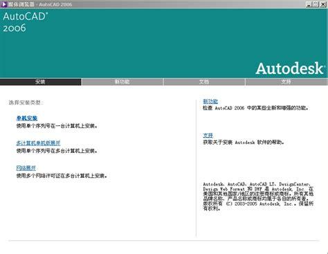 autocad 2006 full version with crack autocad 2006 crack activation code