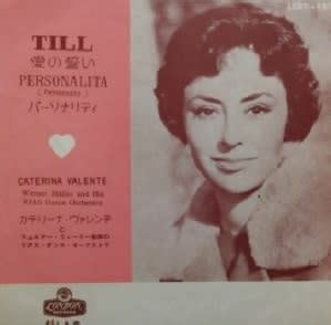 caterina valente japan 愛の誓い カテリーナ ヴァレンテ 港町のカフェテリア sentimiento cinema