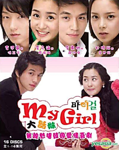 film korea my girl my girl korean drama review hear a snippet here