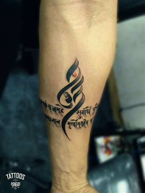 tattoo fonts hindi mahamrityunjay mantra on work