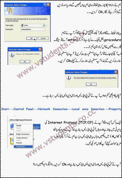 powerpoint urdu tutorial pdf access training microsoft access training in urdu