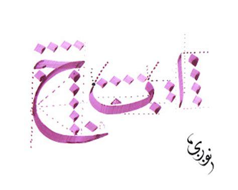 tutorial kaligrafi menulis khat artsdesigner tutorial khat nasakh