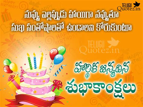 Happy Birthday Wishes Greeting In Telugu Language