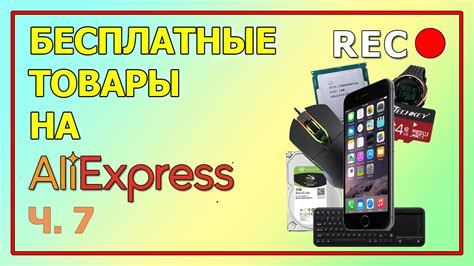 aliexpress returns бесплатные товары на aliexpress ч 7 refund aliexpress