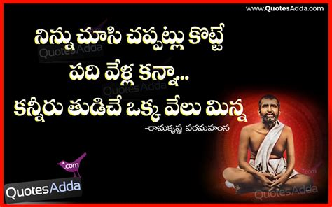 ramakrishna paramahamsa biography in english ramakrishna paramahamsa telugu best sayings and quotation