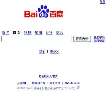 how to remove baidu.com search from google chrome, mozilla