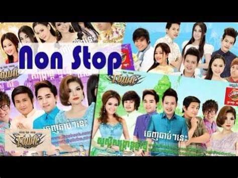 new year song non stop khmer new year songs non stop town production hang