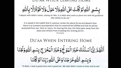 dua while entering bathroom dua when leaving or entering home nr 9 full hd youtube