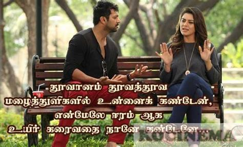 best love songs with images in tamil pics for gt love dialogues in tamil hd