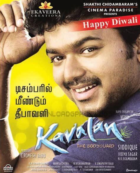vijay mp song vijay kavalan mp3 songs free download kavalan tamil movie