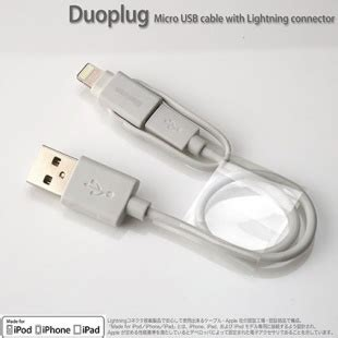 Monocozzi Cable 150cm Micro Usb With Lightning Connector White Mfi monocozzi製lightning変換アダプタ付きmicro usbケーブル duoplug