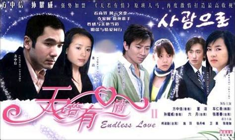 film endless love china endless love 2005 chinese tv series