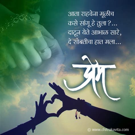 images of love msg in marathi love sms in hindi messages in marathi images bangla in
