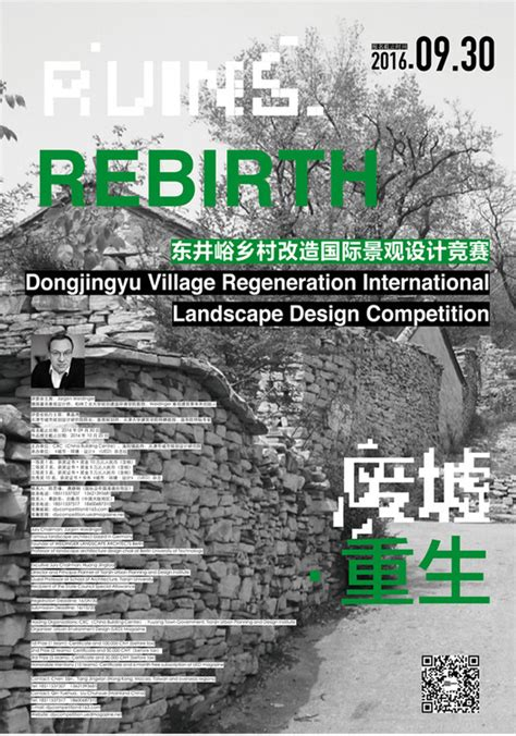 design village competition open call ruins 183 rebirth dongjingyu village regeneration