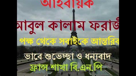 bangladesh national song bangladesh national bnp song