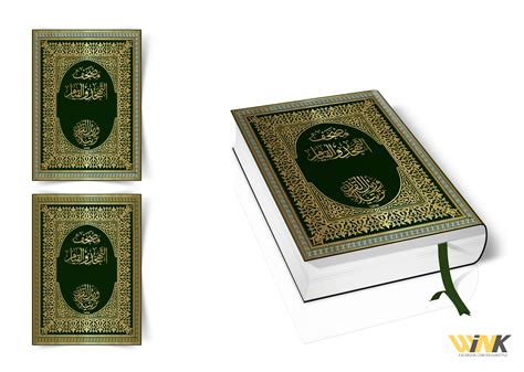 design cover quran holy quran cover by designstyle on deviantart