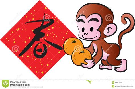 new year monkey ks1 happy new year stock illustration image of vector