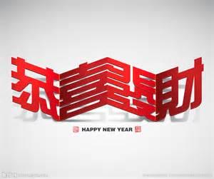 new year greeting message cantonese 春节新年海报 恭喜发财背景矢量图 节日庆祝 文化艺术 矢量图库 昵图网nipic