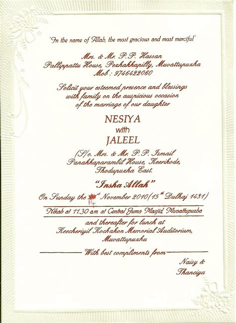 letter inspired wedding invitations sle wedding invitation tagalog version fresh kerala