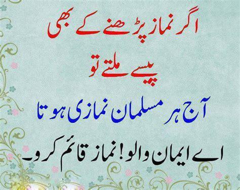 urdu shayari islamic urdu sms funny poetry images pic free shayari messages