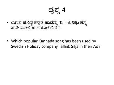 quiz questions kannada kannada karnataka quiz 2013 rajyotsava