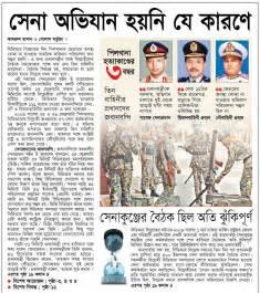 Proton Alo Prothom Alo Probal Ahmed