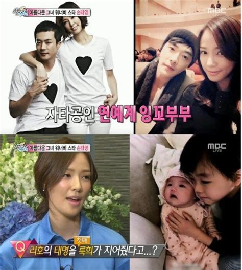 kwon sang woo son tae young and son tae young revela que kwon sang woo est 225 locamente