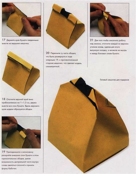 Folded Paper Bag - gift bag from a sheet of paper schemes of origami from paper