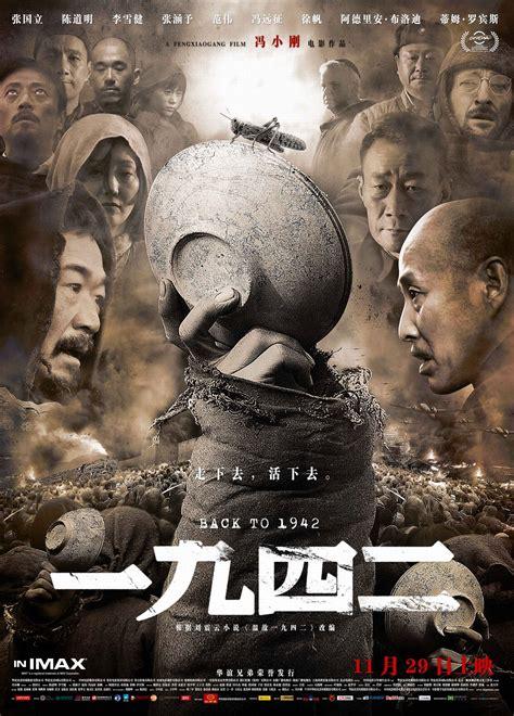 film china hd 海上电影 一九四二 海报