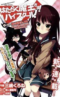 de que trata el anime hataraku maou sama en blanco y negro hataraku maou sama anime en espa 241 ol