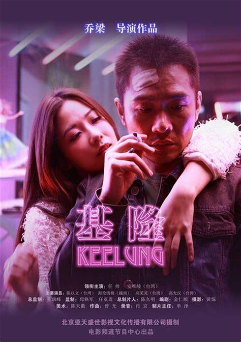 film kolosal china 2015 keelung 2015 china film cast chinese movie
