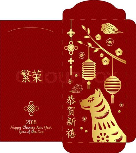new year envelopes 2018 new year money packet envelope 2018
