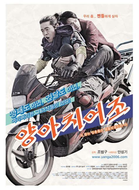 film korea terbaik se asia 7 film korea ini dianggap paling gagal ada yang cuma