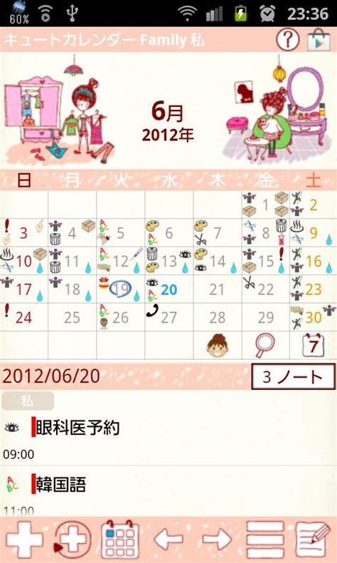 printable calendar app android cute calendar family free android apps on google play