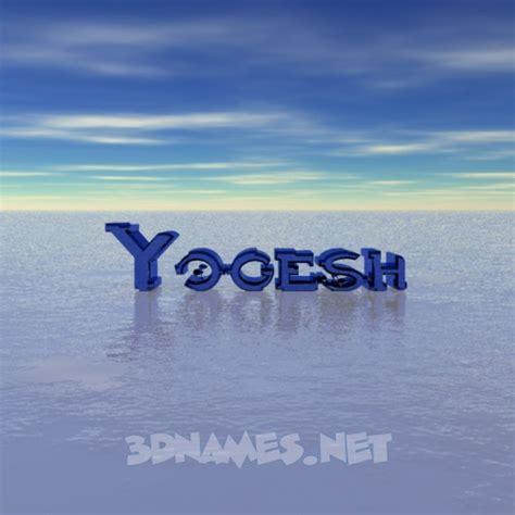 3d wallpaper yogesh preview of horizon for name yogesh