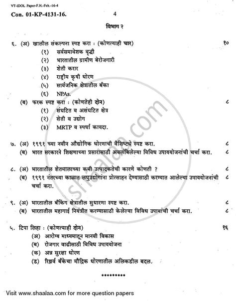 paper pattern 2nd year 2015 question paper business economics 2 2015 2016 bcom