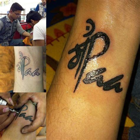 tattoo  maa  paa desicommentscom