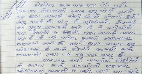 Grishma Ritu Essay In Language by Government Nibandh Spardha Nibandh Lekhan In Gujarati Beti Bachao By Shikshak