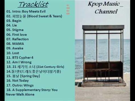 bts full album full album 방탄소년단 bts you never walk alone album