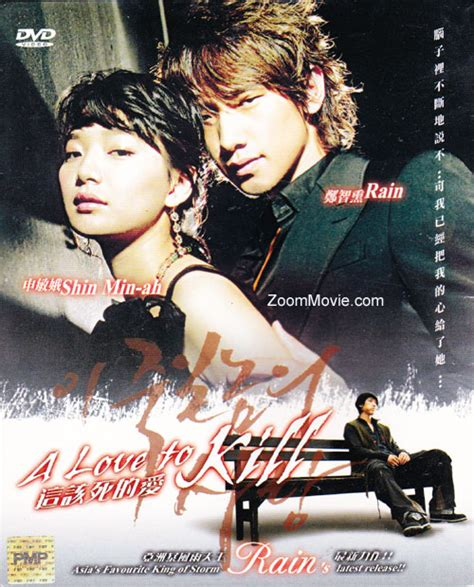 film love to kill a love to kill complete tv series episode 1 16 dvd