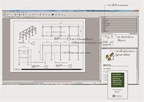 sketchup layout bom quot ออกแบบ สร างโมเดล ค ด bill of materials และทำแบบสองม ต