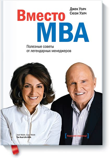 Welch Mba Book by вместо Mba джек уэлч миф