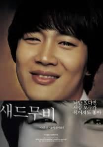 sad movie korean drama sad movie 새드무비 movie picture gallery hancinema
