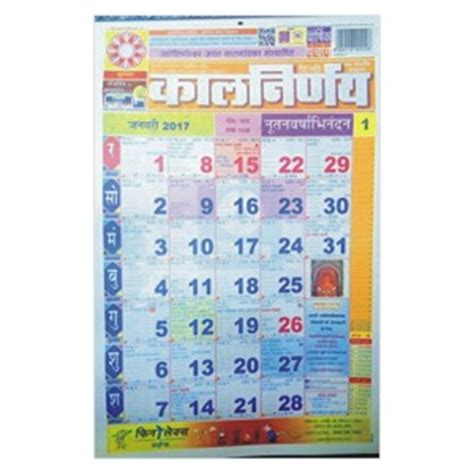 Calendar 2018 Pdf Marathi Kalnirnay 2017 Marathi Calendar Pdf