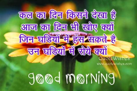 good morning hindi quotes thoughts pictures quotes wallpapers