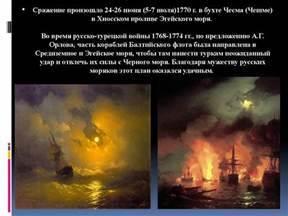 чесменском сражении 1770 год картинки
