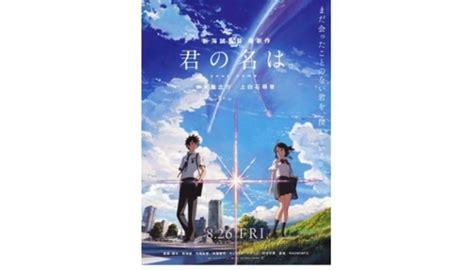 kapan film frozen 2 tayang di indonesia anime kimi no nawa segera tayang di indonesia seleb tempo co