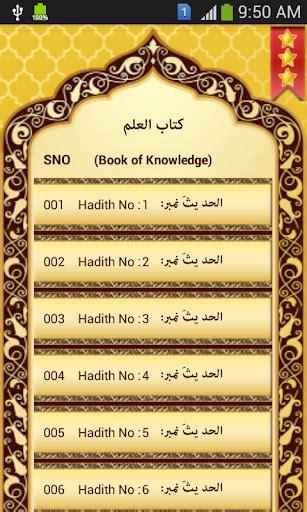 500 hadith foreninger uio no download sahih bukhari urdu eng arabic for pc