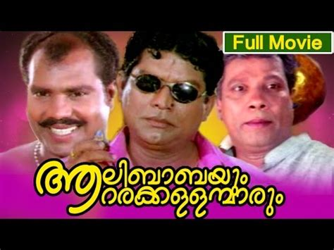 film comedy download video malayalam full movie aalibabayum aararakkallanmarum