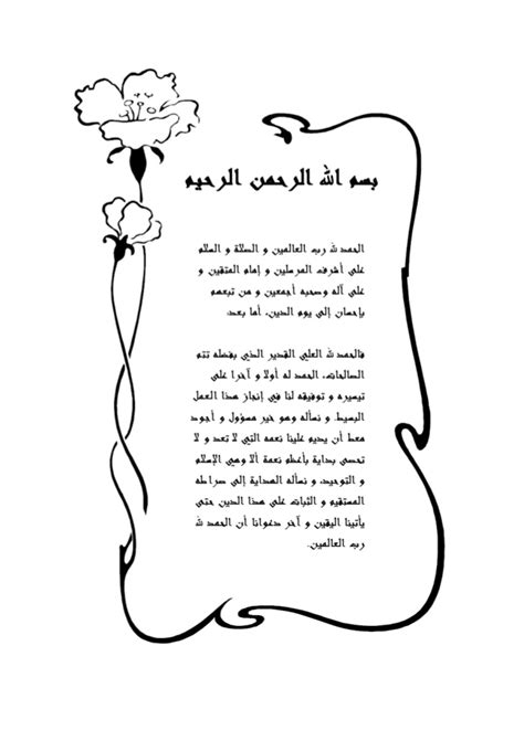 Exemple De Lettre De Remerciement En Arabe Carte De Remerciement En Arabe